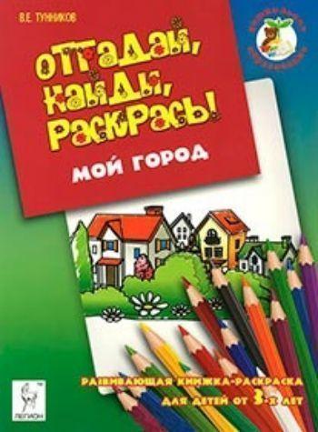 Отгадай, найди, раскрась! Мой город. Развивающая книжка-раскраска для детей от 3-х летРисование<br>Предлагаемая книжка - это не просто детская раскраска, а развивающая игра. Играть в неё просто: прочитайте ребёнку загадку и предложите её отгадать, затем найти отгадку на рисунке и раскрасить. Каждой группе загадок соответствует один рисунок, на котором ...<br><br>Авторы: Тунников В. Е.<br>Год: 2014<br>ISBN: 978-5-9966-0531-6<br>Высота: 285<br>Ширина: 210<br>Толщина: 2<br>Переплёт: мягкая, скрепка