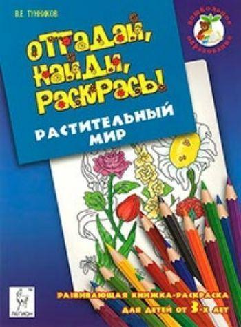 Отгадай, найди, раскрась! Растительный мир. Развивающая книжка-раскраска для детей от 3-х летРисование<br>Предлагаемая книжка - это не просто детская раскраска, а развивающая игра. Играть в неё просто: прочитайте ребёнку загадку и предложите её отгадать, затем найти отгадку на рисунке и раскрасить. Каждой группе загадок соответствует один рисунок, на котором ...<br><br>Авторы: Тунников В. Е.<br>Год: 2014<br>ISBN: 978-5-9966-0533-0<br>Высота: 285<br>Ширина: 210<br>Толщина: 2<br>Переплёт: мягкая, скрепка