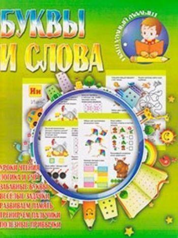 Буквы и словаНачальная школа<br>Развивающее издание для детей дошкольного и младшего школьного возраста содержит элементы для раскрашивания графитными карандашами, а также увлекательные задания и головоломки.<br><br>Авторы: Шубина И. Г.<br>Год: 2014<br>ISBN: 978-985-549-860-6<br>Высота: 285<br>Ширина: 214<br>Толщина: 2<br>Переплёт: мягкая, скрепка