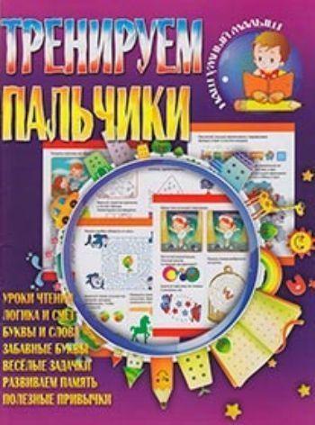 Тренируем пальчикиНачальная школа<br>Развивающее издание для детей дошкольного и младшего школьного возраста содержит элементы для раскрашивания графитными карандашами, а также увлекательные задания и головоломки.<br><br>Авторы: Шубина И. Г.<br>Год: 2014<br>ISBN: 978-985-549-865-1<br>Высота: 285<br>Ширина: 214<br>Толщина: 2<br>Переплёт: мягкая, скрепка