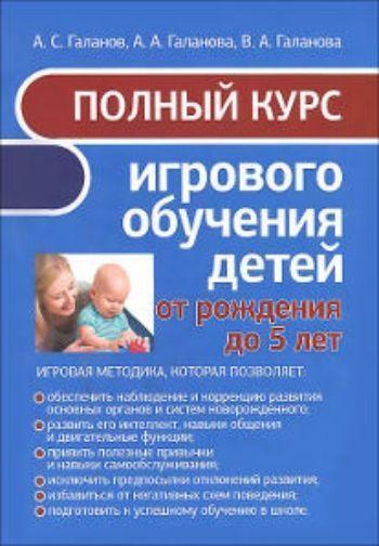 Полный курс игрового обучения детей от рождения до 5 летДом, семья<br>Игра - это в высшей степени серьезный процесс как для ребенка, так и для его родителей. Сама атмосфера игры снимает необходимость давления на маленькую личность и дает родителям прекрасную возможность подавать правильный пример малышу, формировать позитив...<br><br>Авторы: Галанов А.С.<br>Год: 2014<br>ISBN: 978-985-549-760-9<br>Высота: 205<br>Ширина: 145<br>Толщина: 15<br>Переплёт: твёрдая