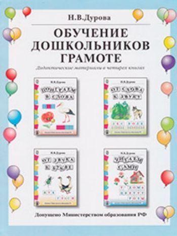 Обучение дошкольников грамоте. Дидактические материалы в 4-х книгахОбучение и развитие<br>ПОИГРАЕМ В СЛОВАПособие ориентировано на занятия с детьми четырех-пятилетнего возраста, наиболее подходящего для введения детей в мир звучащей речи. Книга поможет показать детям, что наша речь состоит из множества слов, звучащих по-разному или схоже, науч...<br><br>Авторы: Дурова Н.В.<br>Год: 2018<br>Высота: 287<br>Ширина: 215<br>Толщина: 8<br>Переплёт: мягкая, скрепка