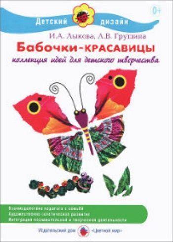 Аппликация Бабочки-красавицыДополнительное образование<br>На примере бабочки важно показать детям хрупкость жизни и красоты, вызвать желание любоваться, радоваться и передавать свои впечатления в творчестве. Мы предлагаем Вам коллекцию идей для создания рукотворных бабочек. И приглашаем на мастер-классы, которые...<br><br>Авторы: Лыкова И.А., Грушина Л.В.<br>Год: 2014<br>ISBN: 978-5-4310-0202-1<br>Высота: 280<br>Ширина: 200<br>Толщина: 2<br>Переплёт: мягкая, скрепка