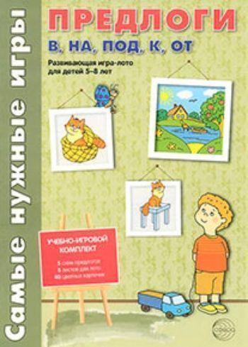Самые нужные игры. Предлоги в, на, под, к, от. Развивающая игра-лото для детей 5-8 летЛото<br>Развивающая игра для дошкольников ПРЕДЛОГИ поможет: понять значение и правила употребления предлогов; развить речь, внимание и память ребенка; - подготовить его к школе. Материал идеально подходит для обучения в игровой форме:  - красочные, забавные рисун...<br><br>Авторы: Каширина И.И., Парамонова Т.М.<br>Год: 2014<br>ISBN: 978-5-9949-0966-9<br>Высота: 300<br>Ширина: 210<br>Толщина: 3