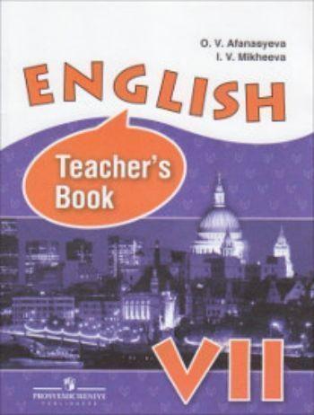 Английский язык. Книга для учителя. 7 классПредметы<br>Книга для учителя является составной частью учебно-методического комплекта для 7 класса общеобразовательных организаций и школ с углубленным изучением английского языка. Она содержит методические рекомендации по организации и проведению занятий для данног...<br><br>Авторы: Афанасьева О.В.<br>Год: 2014<br>ISBN: 978-5-09-030464-1<br>Высота: 212<br>Ширина: 162<br>Толщина: 8<br>Переплёт: мягкая, склейка