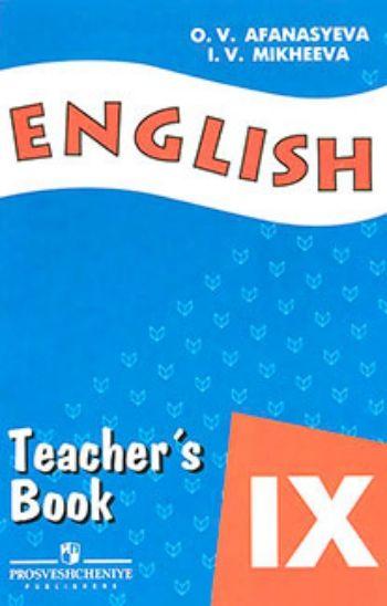 Английский язык. Книга для учителя. 9 классПредметы<br>Книга для учителя является составной частью учебно-методического комплекта для 9 класса общеобразовательных организаций и школ с углубленным изучением английского языка. Она содержит методические рекомендации по организации и проведению занятий для данног...<br><br>Авторы: Афанасьева О.В.<br>Год: 2014<br>ISBN: 978-5-09-033489-1<br>Высота: 215<br>Ширина: 140<br>Толщина: 6<br>Переплёт: мягкая, склейка