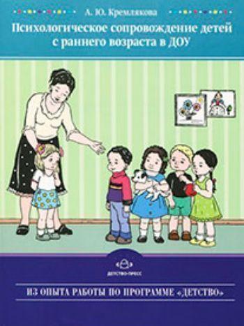 Психологическое сопровождение детей с раннего возраста в ДОУПсихологам<br>Вниманию читателей предложена система работы с воспитанниками, их родителями и специалистами ДОУ, направленная на успешную адаптацию детей к детскому саду. Ее цель - снизить напряженность периода адаптации, помочь малышам освоиться в новой обстановке, при...<br><br>Авторы: Кремлякова А.Ю.<br>Год: 2013<br>ISBN: 978-5-89814-912-3<br>Высота: 215<br>Ширина: 165<br>Толщина: 5<br>Переплёт: мягкая, склейка