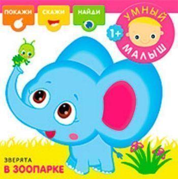 Умный малыш. Зверята в зоопаркеЗанятия с детьми дошкольного возраста<br>Развитие вашего малыша начните с книг серии Умный малыш. Ребенок познакомится с очаровательными героями - зверятами, которых можно встретить в зоопарке. В каждой книжке множество разнообразных увлекательных заданий, развивающих речь, мелкую моторику, во...<br><br>Авторы: Романова М.<br>Год: 2014<br>ISBN: 978-5-4315-0527-0<br>Высота: 225<br>Ширина: 225<br>Толщина: 2<br>Переплёт: мягкая, скрепка