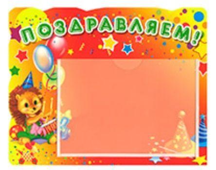 Стенд ПОЗДРАВЛЯЕМ!Информационные стенды<br>Стенд фигурный ПОЗДРАВЛЯЕМ! в группу детского сада. Стенд предназначен для оформления группы детского сада в одном стиле.Изготовлен из качественного, плотного картона, с фигурной вырубкой и пластиковым карманом форматом А5.<br><br>Год: 2014<br>ISBN: 978-5-9949-0925-6<br>Высота: 260<br>Ширина: 320<br>Толщина: 3