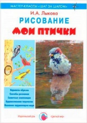 Мои птички. РисованиеДополнительное образование<br>Пособие рекомендуется для индивидуальной работы детей старшей группы в дошкольном учреждении и в семье, помогают организовать содержательное взаимодействие педагога с родителями воспитанников. Может быть полезно в работе малокомплектного и семейного детск...<br><br>Авторы: Лыкова И.А.<br>Год: 2014<br>ISBN: 978-5-4310-0212-0<br>Высота: 280<br>Ширина: 200<br>Толщина: 3<br>Переплёт: мягкая, скрепка