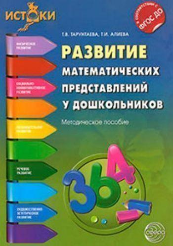 Развитие математических представлений у дошкольниковРазвитие дошкольника<br>В книге представлено усложняющееся содержание образовательной деятельности с детьми 4-5, 5-6 и 6-7 лет. Предлагаемые содержательные блоки, включающие решение нескольких образовательных задач, могут реализовываться воспитателем целостно в течение 20-30 мин...<br><br>Авторы: Алиева Т.И., Тарунтаева Т.В.<br>Год: 2015<br>ISBN: 978-5-9949-0793-1<br>Высота: 230<br>Ширина: 165<br>Толщина: 11<br>Переплёт: мягкая, склейка