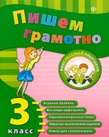 Пишем грамотно. 3 классНачальная школа<br>Данное практическое пособие охватывает все темы, которые предусмотрены программой по русскому языку и знание которых необходимо для развития навыков грамотного письма. Книга разделена на блоки, каждый из которых содержит основные правила, примеры выполнен...<br><br>Авторы: Сучкова И.Ю.<br>Год: 2014<br>ISBN: 978-5-222-22544-8<br>Высота: 215<br>Ширина: 165<br>Толщина: 3<br>Переплёт: мягкая, скрепка