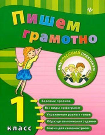 Пишем грамотно. 1 классНачальная школа<br>Данное практическое пособие охватывает все темы, которые предусмотрены программой по русскому языку и знание которых необходимо для развития навыков грамотного письма. Книга разделена на блоки, каждый из которых содержит основные правила, примеры выполнен...<br><br>Авторы: Сучкова И.Ю.<br>Год: 2014<br>ISBN: 978-5-222-22542-4<br>Высота: 215<br>Ширина: 165<br>Толщина: 3<br>Переплёт: мягкая, скрепка