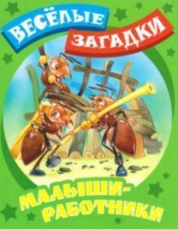Малыши-работники. Веселые загадкиПовести, рассказы<br>Предлагаем вашему вниманию иллюстрированную книжку русских народных загадок.<br><br>Авторы: Кузьмин С.<br>Год: 2014<br>ISBN: 978-985-17-0841-9<br>Высота: 210<br>Ширина: 165<br>Толщина: 2<br>Переплёт: мягкая, скрепка
