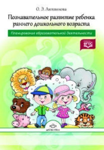 Познавательное развитие ребенка раннего дошкольного возраста. Планирование образовательной деятельностиРазвитие дошкольника<br>В книге рассматриваются планирование, организация и проведение образовательной деятельности для детей раннего дошкольного возраста (2-3-х лет) по направлению Познавательное развитие. Представленные в пособии материалы направлены на решение задач по разв...<br><br>Авторы: Литвинова О.Э.<br>Год: 2016<br>ISBN: 978-5-906750-57-0<br>Высота: 210<br>Ширина: 145<br>Толщина: 14<br>Переплёт: твёрдая