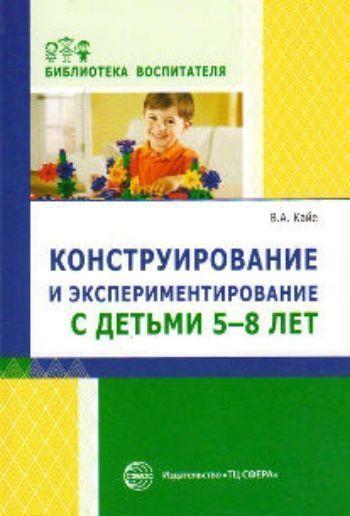 Конструирование и экспериментирование с детьми 5-8 летИгровая деятельность в ДОО<br>В пособии представлены материалы для образовательной деятельности и игр с дошкольниками и младшими школьниками по детскому конструированию и экспериментированию с природным и бытовым материалом.Занятия направлены на развитие экспериментальной, поисково-по...<br><br>Авторы: Кайе В.А.<br>Год: 2016<br>ISBN: 978-5-9949-1069-6<br>Высота: 210<br>Ширина: 140<br>Толщина: 5<br>Переплёт: мягкая, склейка