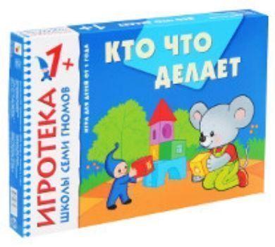 Кто что делает. Развивающая играЛото<br>Кто что делает - развивающая игра для детей от 1 года.Цель игры - научить ребенка употреблять в речи глаголы (развитие речи). Чтобы занятия с малышом были успешными, надо соблюдать несколько простых правил: - выбирайте игру в соответствии с возрастными ...<br><br>Год: 2014<br>Высота: 300<br>Ширина: 220<br>Толщина: 35