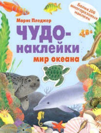 Чудо-наклейки. Мир океанаНаклейки, игры с с наклейками<br>Увлекательная книга Мир океана познакомит вас с миром океана. Создавайте яркие картины, приклеивая на страницы наклейки замечательных обитателей мирового океана. Книга позволяет детям лучше узнать окружающий мир, способствует интеллектуальному развитию ...<br><br>Авторы: Пледжер М.<br>Год: 2014<br>ISBN: 978-5-4315-0140-1<br>Высота: 280<br>Ширина: 215<br>Толщина: 5<br>Переплёт: мягкая, склейка