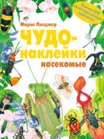 Чудо-наклейки. НасекомыеНаклейки, игры с с наклейками<br>Увлекательная книга познакомит вас с миром насекомых. На её страницах вас ждут более 200 многоразовых наклеек, увлекательные задания, красочные иллюстрации. Создавайте яркие картины, приклеивая на страницы наклейки бабочек, жуков, стрекоз и других насеком...<br><br>Авторы: Пледжер М.<br>Год: 2014<br>ISBN: 978-5-4315-0143-2<br>Высота: 280<br>Ширина: 215<br>Толщина: 5<br>Переплёт: мягкая, склейка