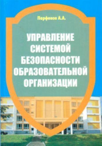 Управление системой безопасности образовательной организацииБезопасность образовательной организации<br>Учебно-практическое пособие адресовано руководителям образовательных организаций, заместителям руководителей образовательных организаций по обеспечению безопасности, лицам, отвечающим за безопасность образовательных организаций, а также слушателям курсов ...<br><br>Авторы: Парфенов А.А.<br>Год: 2015<br>ISBN: 978-5-98594-529-4<br>Высота: 210<br>Ширина: 143<br>Толщина: 8<br>Переплёт: мягкая, склейка