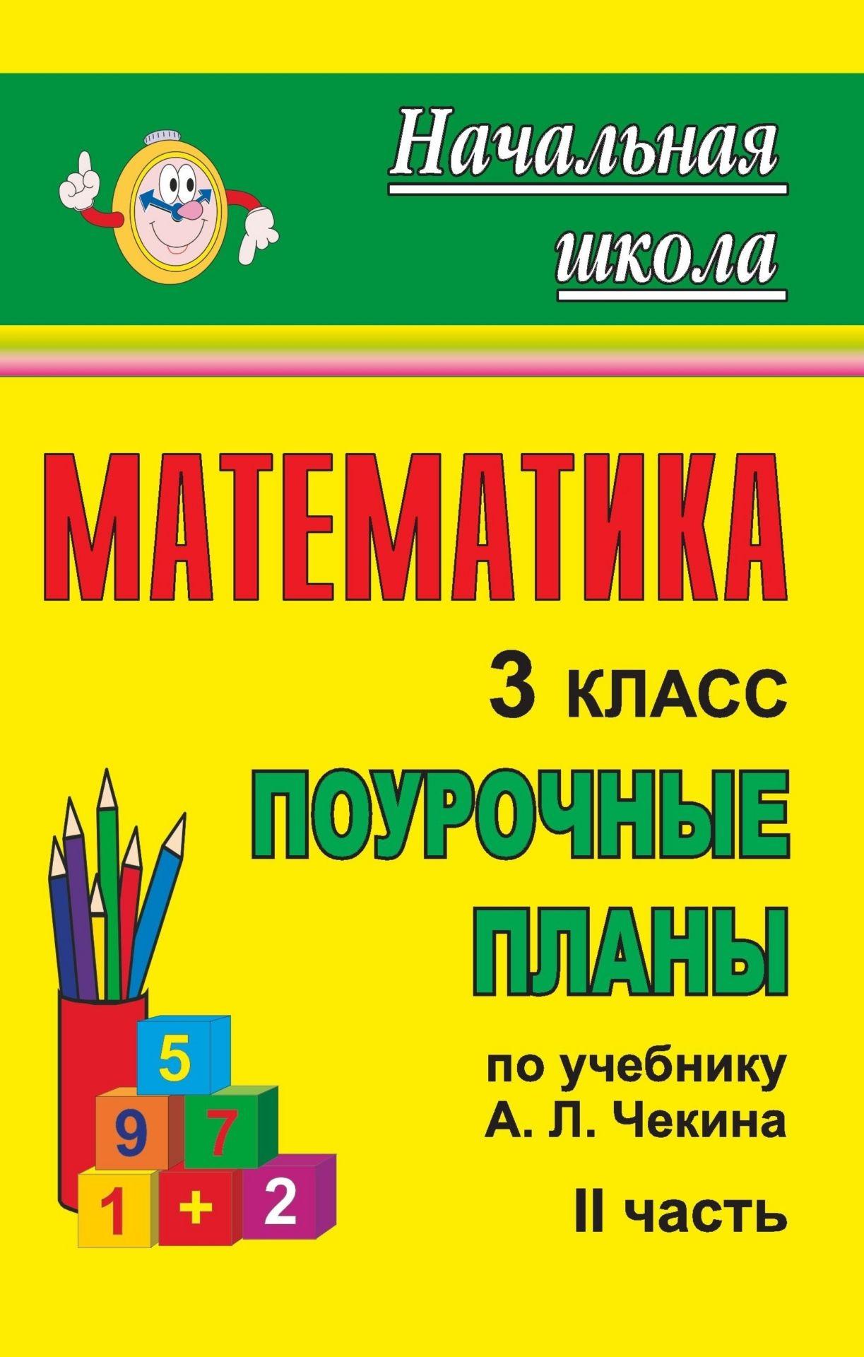 Математика. 3 класс: поурочные планы по учебнику А. Л. Чекина. Ч. IIПредметы<br>В пособии представлены подробно разработанные поурочные планы курса Математика, составленные в соответствии с концепцией Перспективная начальная школа и ориентированные для работы по учебнику: Чекин А. Л. Математика. 3 кл.: учебник: в 2 ч. / под ред. ...<br><br>Авторы: Лободина Н. В.<br>Год: 2011<br>Серия: Начальная школа<br>ISBN: 978-5-7057-2394-2<br>Высота: 215<br>Ширина: 140<br>Толщина: 11<br>Переплёт: мягкая, склейка