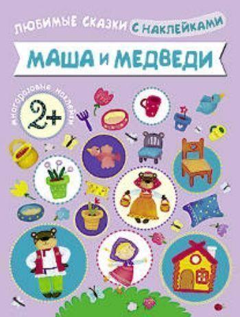 Любимые сказки с наклейками. Маша и медведиНаклейки, игры с с наклейками<br>Книга с многоразовыми наклейками Маша и медведи перенесет ребенка в волшебный мир любимой русской народной сказки. Ваш малыш почувствует себя участником создания книги, помогая сказочным персонажам очутиться на нужных страницах, для этого ему надо вспом...<br><br>Год: 2016<br>ISBN: 978-5-4315-0603-1<br>Высота: 280<br>Ширина: 215<br>Толщина: 2<br>Переплёт: мягкая, скрепка