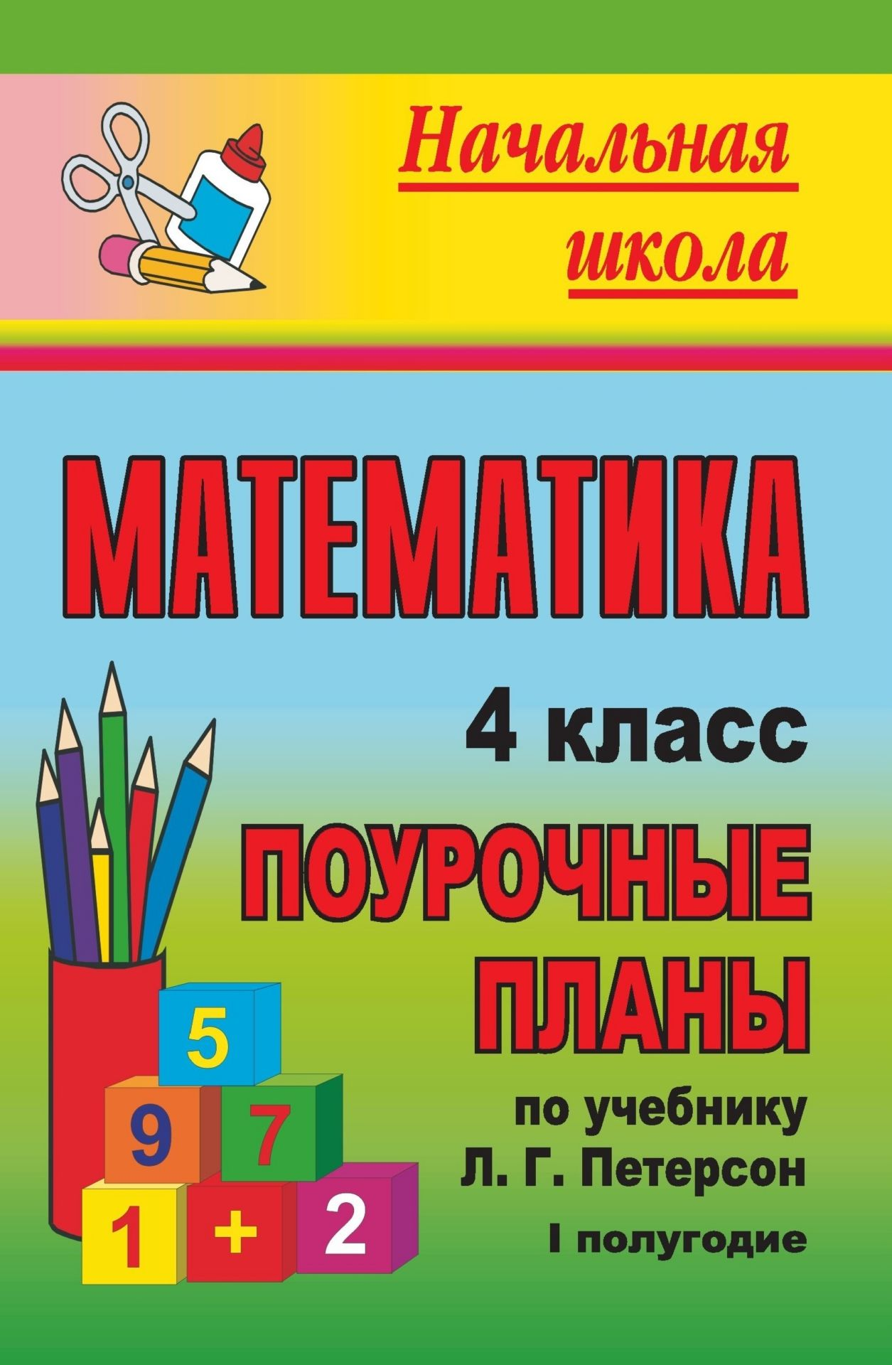 Математика. 4 класс: поурочные планы по учебнику Л. Г. Петерсон. I полугодиеПредметы<br>В пособии представлены поурочные разработки, составленные в соответствии с учебником-тетрадью Математика для 4 класса (М.: Ювента, 2007), утвержденным Министерством образования и науки по образовательной системе Школа 2100.Пособие поможет учителям нач...<br><br>Авторы: Бут Т. В.<br>Год: 2009<br>Серия: Начальная школа<br>ISBN: 978-5-7057-2006-4<br>Высота: 215<br>Ширина: 140<br>Толщина: 10