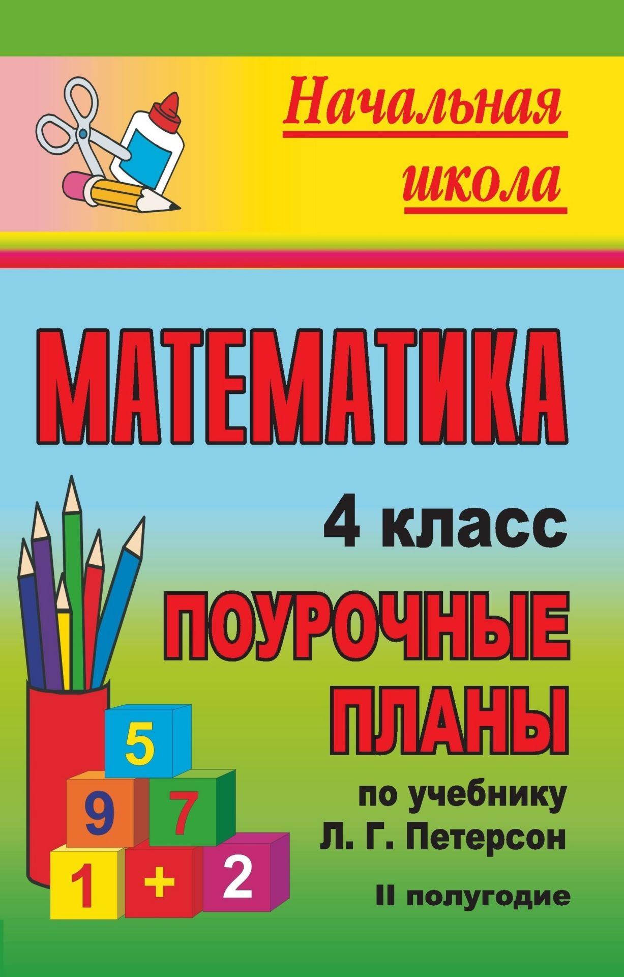 Математика. 4 класс: поурочные планы по учебнику Л. Г. Петерсон. II полугодиеПредметы<br>В пособии представлены поурочные разработки, составленные в соответствии с учебником-тетрадью Математика для 4 класса (М.: Ювента, 2007), утвержденным Министерством образования и науки по образовательной системе Школа 2100.Пособие поможет учителям нач...<br><br>Авторы: Бут Т. В.<br>Год: 2009<br>Серия: Начальная школа<br>ISBN: 978-5-7057-2009-5<br>Высота: 215<br>Ширина: 140<br>Толщина: 11<br>Переплёт: мягкая, склейка