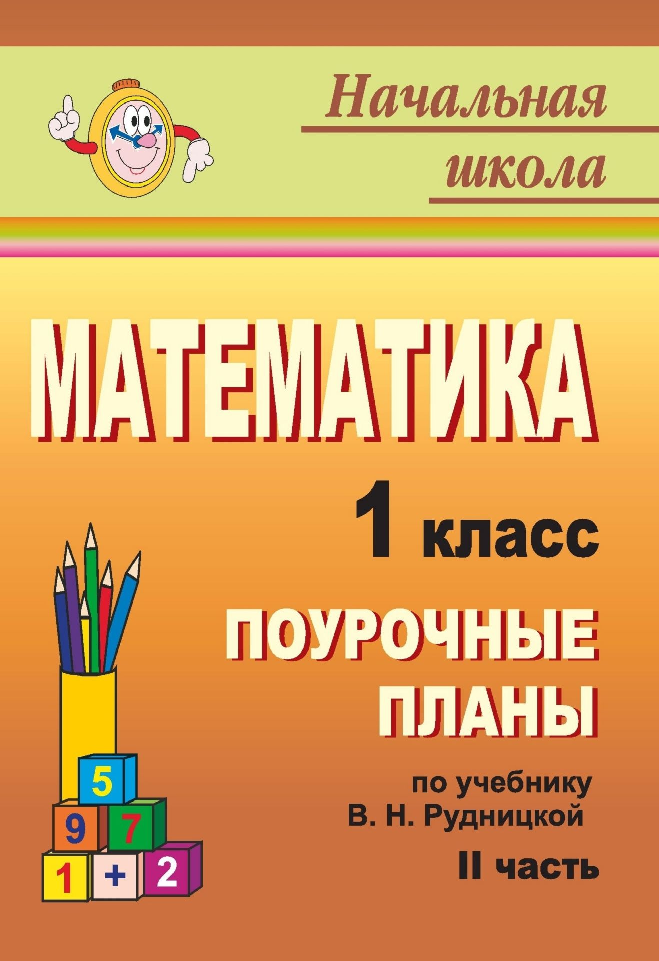 Математика. 1 класс: поурочные планы по учебнику В. Н. Рудницкой. Ч. IIПредметы<br>В пособии представлены поурочные разработки по математике для 1 класса, составленные по программе Начальная школа XXI века в соответствии с учебником: Рудницкая В. Н. Математика. 1 класс: учебник для учащихся общеобразовательных учреждений: в 2 ч. Ч. II...<br><br>Авторы: др., Королева Л. Ф.<br>Год: 2010<br>Серия: Начальная школа<br>ISBN: 978-5-7057-2198-6<br>Высота: 200<br>Ширина: 140<br>Толщина: 7<br>Переплёт: мягкая, склейка