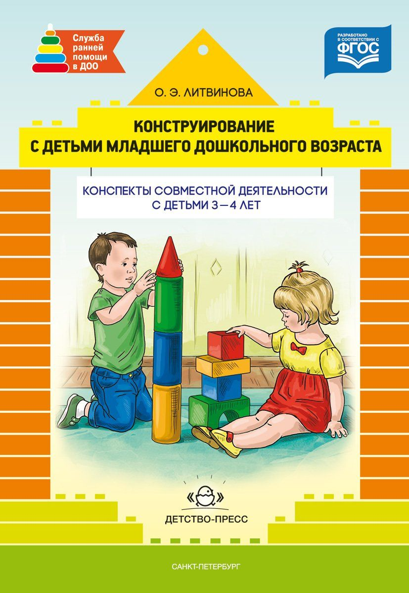 Конструирование с детьми раннего дошкольного возраста. Конспекты совместной деятельности с детьми 3-4 летВоспитателю ДОО<br>Игры детей со строительным материалом способствуют всестороннему развитию детей. Пособие поможет научить ребенка 3-4-х лет рассматривать образец, подскажет взрослым, как объяснить способ выполнения работы и помочь ребенку выполнить и обыграть постройку. М...<br><br>Авторы: Литвинова О.Э.<br>Год: 2016<br>ISBN: 978-5-906750-76-1<br>Высота: 210<br>Ширина: 145<br>Толщина: 10<br>Переплёт: твёрдая