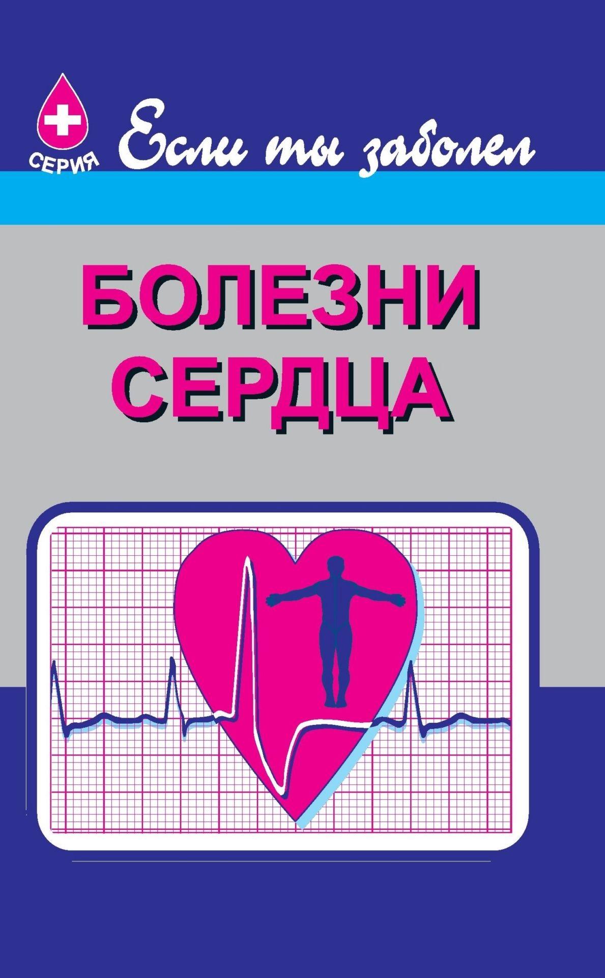 Болезни сердцаЗдоровье<br>В пособии серии Если ты заболел рассматриваются самые распространенные и наиболее тяжелые формы ишемической болезни сердца - стенокардия и инфаркт миокарда, даются описание клиники этих заболеваний, методы их диагностики, профилактики и лечения.Предназн...<br><br>Авторы: Крючкова Л. А.<br>Год: 2004<br>Серия: Если ты заболел<br>ISBN: 5-7057-0050-4<br>Высота: 195<br>Ширина: 140<br>Толщина: 4