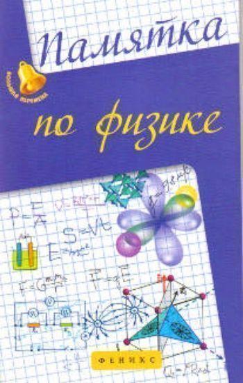 Памятка по физикеСредняя школа<br>В книге приведены основные понятия, законы, формулы по каждому разделу школьного курса физики. Она поможет проверить знание формул по всем разделам курса, быстро найти необходимый материал для решения задач.Предназначена для учащихся средних школ, гимнази...<br><br>Авторы: Гришина Э.Н.<br>Год: 2017<br>ISBN: 978-5-222-23675-8<br>Высота: 200<br>Ширина: 128<br>Толщина: 5<br>Переплёт: мягкая, скрепка