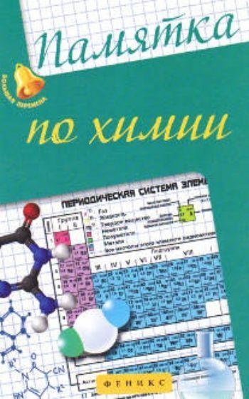 Памятка по химииСредняя школа<br>Пособие составлено в соответствии со структурой курса химии для общеобразовательных школ, лицеев и гимназий. В нем представлены все темы, изучение которых необходимо для овладения достаточным уровнем знаний по предмету. В каждой теме представлено краткое ...<br><br>Авторы: Сечко О.И.<br>Год: 2016<br>ISBN: 978-5-222-24675-7<br>Высота: 200<br>Ширина: 128<br>Толщина: 5<br>Переплёт: мягкая, скрепка