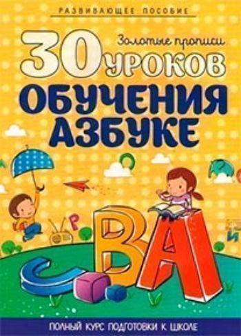 30 уроков обучения азбукеПрописи и рабочие тетради. Обучение счету, письму, чтению<br>Упражнения, предложенные в издании, помогут вашему ребенку справиться с трудностями, которые возникают на начальном этапе обучения азбуке. Специально подобранные задания в занимательной форме познакомят вашего малыша с буквами русского алфавита и помогут ...<br><br>Авторы: Андреева И.А.<br>Год: 2015<br>ISBN: 978-985-570-140-9<br>Высота: 275<br>Ширина: 205<br>Толщина: 2<br>Переплёт: мягкая, скрепка