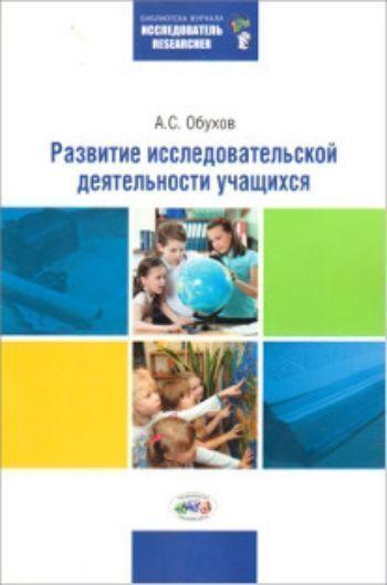 Развитие исследовательской деятельности учащихсяПреподавателям<br>Книга посвящена актуальной теме личностного и познавательного развития учащихся в ходе исследовательской деятельности. Феноменология исследования рассматривается через биологические предпосылки (исследовательская активность и исследовательское поведение),...<br><br>Авторы: Обухов А.С.<br>Год: 2015<br>ISBN: 978-5-4441-0060-8<br>Высота: 240<br>Ширина: 160<br>Толщина: 14<br>Переплёт: мягкая, склейка