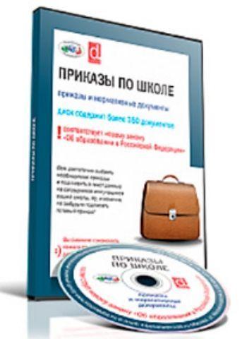 Компакт-диск. Приказы по школеЮридическая библиотека<br>Компакт-диск Приказы и нормативные документы по школе содержит более 350 документов. Достаточно выбрать необходимые приказы и подставить в текст данные на сотрудников или учащихся школы.Системные требования:- тип компьютера IBM PC;- операционная система...<br><br>Год: 2014<br>ISBN: 978-5-4441-0101-8