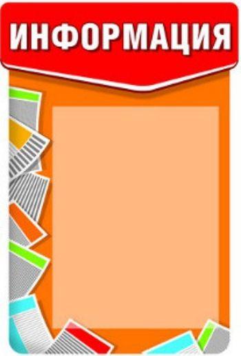 Стенд ИнформацияИнформационные стенды<br>Стенд фигурный Информация предназначен для оформления группы детского сада.Материал: плотный картон.Формат: А3. Карман формата А4.<br><br>Год: 2018<br>Высота: 490<br>Ширина: 340<br>Толщина: 2