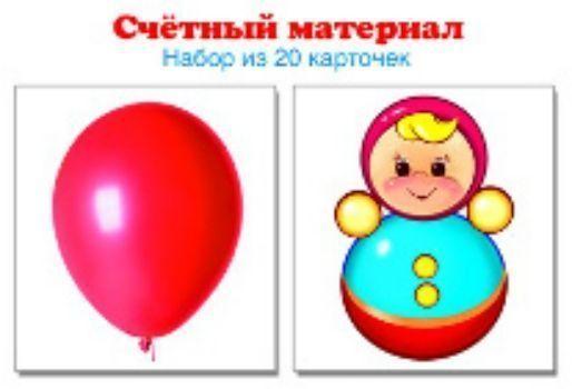 Счетный материал Шарики. Неваляшки. 20 карточекРазвитие дошкольника<br>Набор из 20 карточек (шариков и неваляшек).Счетный материал поможет подготовить ребенка к школе. Используйте приемы противопоставления (наложения, приложения, счета, отсчета).Материал: картон.<br><br>Год: 2015<br>ISBN: 978-5-9949-1162-4<br>Высота: 55<br>Ширина: 50<br>Толщина: 6