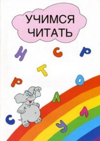 Учимся читать. Пособие для дошкольников. (Формат А4)Образовательное пространство ДОО<br>Пособие позволяет ребенку легко запомнить буквы, научиться читать; у ребенка развивается фонематический слух, способствующий грамотному письму. Пособие построено таким образом, что даже неподготовленный взрослый (без педагогического образования) сможет по...<br><br>Авторы: Тушканова О. И.<br>Год: 2003<br>ISBN: 5-7730-0009-1<br>Высота: 285<br>Ширина: 203<br>Толщина: 3