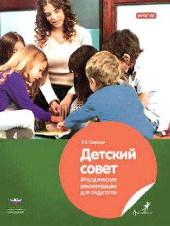 Детский совет. Методические рекомендации для педагоговВоспитателю ДОО<br>На детском совете, удобно расположившись, малыши вместе с педагогом обсуждают новости и решают, каким интересным делом займутся сегодня. Каждый услышан, каждая идея принимается всерьез и чаще всего реализуется.Чувствуя уважение к своим интересам, участвуя...<br><br>Авторы: Свирская Л.В.<br>Год: 2015<br>ISBN: 978-5-4454-0562-7<br>Высота: 255<br>Ширина: 195<br>Толщина: 5<br>Переплёт: мягкая, склейка
