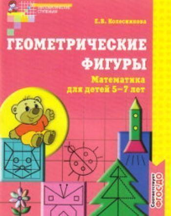 Геометрические фигуры. Математика для детей 5-7 летЗанятия с детьми дошкольного возраста<br>В пособии представлена система практических упражнений, выполнение которых будет способствовать расширению знаний, умений и навыков, а также развитию внимания, мышления, способности к целенаправленной психической деятельности, умению понимать и самостояте...<br><br>Авторы: Колесникова Е.В.<br>Год: 2017<br>ISBN: 978-5-9949-0382-7<br>Высота: 210<br>Ширина: 165<br>Толщина: 3<br>Переплёт: мягкая, скрепка