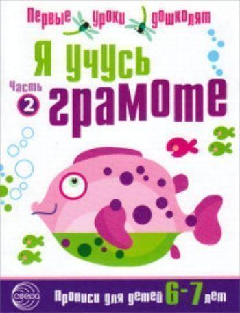 Я учусь грамоте. Прописи для детей 6-7 лет. Часть 2Занятия с детьми дошкольного возраста<br>Прописи помогут детям 6-7 лет узнать грамоту, научиться печатать буквы русского алфавита. В прописях предложены задания на звукобуквенный анализ слова и навыки разбора слов и предложений. Кроме того, выполняя задания, ребенок подготовит руку к письму в ...<br><br>Авторы: Чистякова Н.А.<br>Год: 2016<br>ISBN: 978-5-9949-0662-0<br>Высота: 210<br>Ширина: 165<br>Толщина: 2<br>Переплёт: мягкая, скрепка