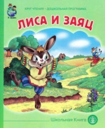Лиса и ЗаяцСказки<br>Предлагаем вашему вниманию русскую народную сказку в обработке Алексея Толстого для самых маленьких. Малыш с удовольствием и интересом будет рассматривать красочные иллюстрации, слушая текст сказки, возвращаться к ним не раз, а потом - и пересказывать по ...<br><br>Год: 2015<br>ISBN: 978-5-00013-071-1<br>Высота: 195<br>Ширина: 165<br>Толщина: 7<br>Переплёт: твёрдая
