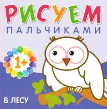 Рисуем пальчиками. В лесуРисование<br>Пальчиковое рисование доступно малышу уже в 1 год. Оно великолепно развивает мелкую моторику, координацию движений, речь, фантазию, интеллект, творческие способности. Рисуя, малыш знакомится с цветами и учится их различать.Прочитайте ребенку стихотворение...<br><br>Год: 2016<br>ISBN: 978-5-4315-0649-9<br>Высота: 200<br>Ширина: 200<br>Толщина: 2<br>Переплёт: мягкая, скрепка