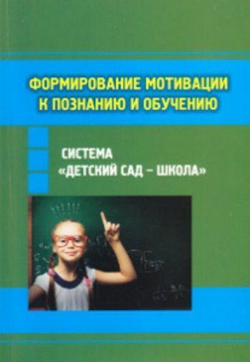 Формирование мотивации к познанию и обучению в системе детский сад - школаПреподавателям<br>Данный сборник направлен на развитие мотивации к познавательной деятельности и интеллектуальной одаренности детей от 3-х до 15 лет. Описан практический опыт работы г.о. Серпухова по данной проблеме. Материалы могут быть использованы для организации непрер...<br><br>Авторы: Гирба Е.Ю.<br>Год: 2015<br>ISBN: 978-5-98594-554-6<br>Высота: 208<br>Ширина: 145<br>Толщина: 8<br>Переплёт: мягкая, склейка