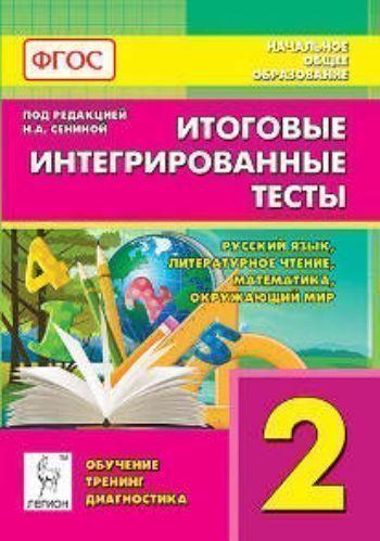 Итоговые интегрированные тесты. 2 класс. Русский язык. Литературное чтение. Математика. Окружающий мирНачальная школа<br>Интегрированные тесты - принципиально новый вид тестов, написанных в полном соответствии с ФГОС. Интегрированные задания позволяют в рамках одного контрольного мероприятия проверить знания младших школьников сразу по четырём основным учебным предметам в к...<br><br>Авторы: Сениной Н.А.<br>Год: 2015<br>ISBN: 978-5-9966-0738-9<br>Высота: 235<br>Ширина: 165<br>Толщина: 4<br>Переплёт: мягкая, скрепка
