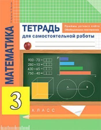 Математика. Приемы устного счета. Обобщающее повторение. 3 класс. Тетрадь для самостоятельной работыЗанятия с учащимися начальной школы<br>Тетрадь является составной частью учебно-методического комплекта, созданного к учебнику А.Л. Чекина Математика. 3 класс. В неё включены задания, которые целесообразно использовать на уроках с целью повторения и обобщения ранее изученного материала, взаи...<br><br>Авторы: Чуракова Р.Г.<br>Год: 2015<br>ISBN: 978-5-494-00944-9<br>Высота: 215<br>Ширина: 165<br>Толщина: 4<br>Переплёт: мягкая, скрепка