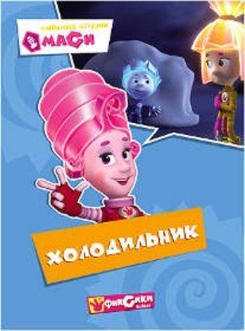 Холодильник. Любимые истории МасиПовести, рассказы<br>Вниманию читателей предлагается книжка серии Фиксики. Любимые истории Маси. Холодильник.Для чтения взрослыми детям.<br><br>Авторы: Татарский А.<br>Год: 2015<br>Высота: 220<br>Ширина: 160<br>Толщина: 5<br>Переплёт: твёрдая