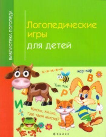 Логопедические игры для детейЛогопедам<br>Данная книга написана специально для родителей, воспитателей и логопедов. В ней рассказано о самых распространенных нарушениях речи, а также даны методы исправления нарушений звукопроизношения, которые включают:- упражнения, необходимые для формирования п...<br><br>Авторы: Корнеева И.В.<br>Год: 2016<br>ISBN: 978-5-222-23821-9<br>Высота: 260<br>Ширина: 200<br>Толщина: 5<br>Переплёт: мягкая, скрепка
