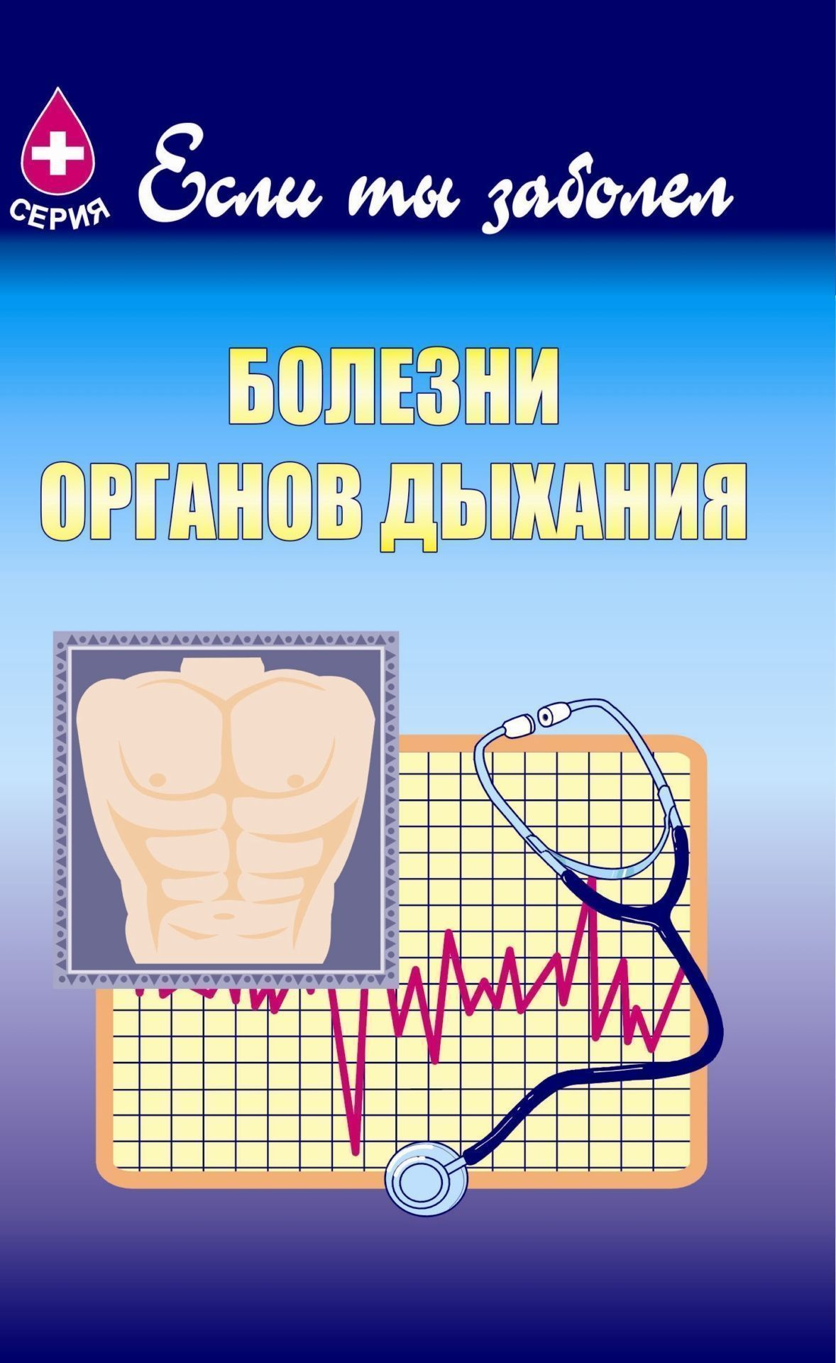 Болезни органов дыханияЗдоровье<br>(без аннотации)<br><br>Авторы: Хортиева С. С.<br>Год: 2005<br>Серия: Если ты заболел<br>ISBN: 5-7057-0059-8<br>Высота: 195<br>Ширина: 140<br>Толщина: 3